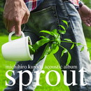 sprout/黒田倫弘