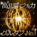 グルダン No.1/高見ロマンチカ