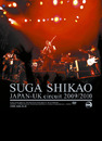 午後のパレ-ド(JAPAN UK circuit TOKYO 2009 2010)/スガ シカオ