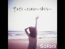 サヨナラ~もうあなたに帰らない~/Safarii