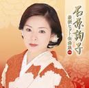 石原詢子 最新ヒット全曲集2009/石原 詢子