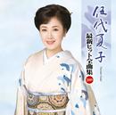 伍代夏子 最新ヒット全曲集2009/伍代 夏子