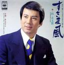 すきま風 (オリジナル・カラオケ)/杉 良太郎