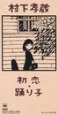初恋 (オリジナル・カラオケ)/村下 孝蔵
