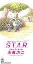 STAR/玉置 浩二