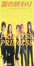 夏の終わり/PRINCESS PRINCESS