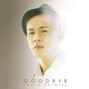 GOODBYE/清水 翔太