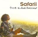ウソツキ/もしあの日に別れなければ/Safarii