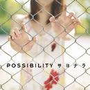サヨナラ/POSSIBILITY