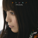 オトシモノ/miwa