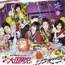 Love Parade/大国男児