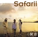 涙音/Safarii