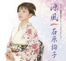 デビュー20周年記念スーパーシングルコレクション 源風 /石原 詢子