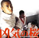 凶気の桜 オリジナル・サウンドトラック/オリジナル・サウンドトラック