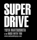 SUPER DRIVE/松下優也