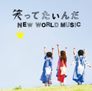 笑ってたいんだ/NEW WORLD MUSIC /いきものがかり
