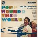 POP 'ROUND THE WORLD/須藤 薫 & 杉 真理