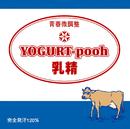 乳精/YOGURT-pooh