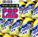 POP LAND/ライムライト