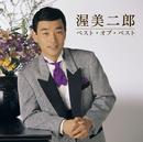 夢追い酒('96録音Ver.)/渥美 二郎