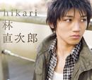 hikari/林 直次郎