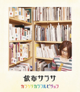 カラクリカラフルビジョン/依布サラサ