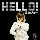 HELLO!/井上 ジョー
