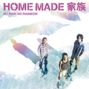 NO RAIN NO RAINBOW/HOME MADE 家族