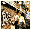EASY WALK/HOME MADE 家族