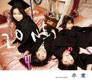卒業/ZONE