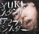 スタンドアップ!シスター/YUKI