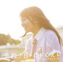走れ!Bicycle  TypeB/乃木坂46