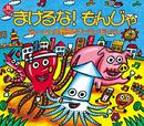 まけるな!もんじゃ/ジェームス小野田とナンジャ・モンジャ