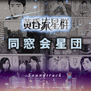 砂丘/Original Soundtrack