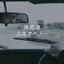 共犯者/スネオヘアー