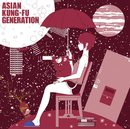 ワールドアパート/ASIAN KUNG-FU GENERATION
