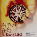 右手の在処/No Regret Life