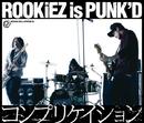 コンプリケイション/ROOKiEZ is PUNK'D