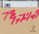 MUSIC/フジファブリック