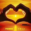 灼熱らぶ/TUBE