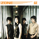 証/ZONE