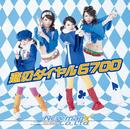 恋のダイヤル6700/New man co.,Ltd.