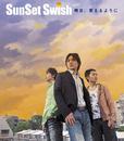 明日、笑えるように/SunSet Swish