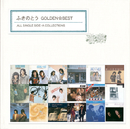 GOLDEN☆BEST/ふきのとう ALL SINGLE SIDE-A COLLECTIONS/ふきのとう