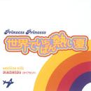 世界でいちばん熱い夏/PRINCESS PRINCESS