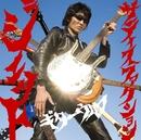 ジェット サティスファクション/Guitar Wolf