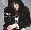 Shangria/Leehom Wang