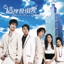 Wish to see you again OST/F4