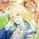 愛の蜜 (ルビ:LOVE SYRUP)/TOKYOヤマノテBOYS