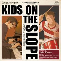 アニメ「坂道のアポロン」オリジナル・サウンドトラック/オリジナルサウンドトラック